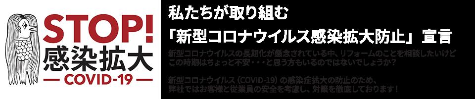私たちが取り組む「新型コロナウイルス感染拡大防止」宣言