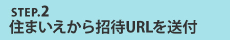 STEP.2当社から招待URLを送付