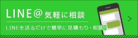 line@気軽に相談