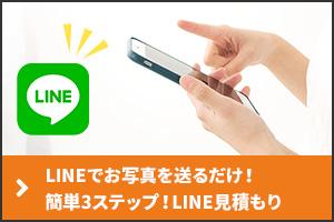 LINEでお写真を送るだけ!