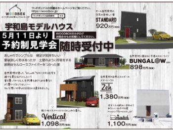 ウッドボックス宇和島モデルハウスいよいよ見学会開始 内装は屋久島地杉をふんだんに使用。